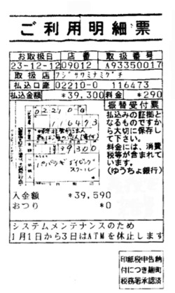 Furikomi_2